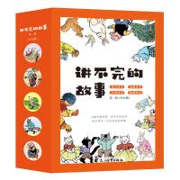 讲不完的故事系列(全4辑32册)