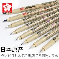 日本SAKURA/樱花 XSDK005#49 PIGMA针管笔005/黑色0.2mm 防水勾线笔漫画描边笔描线勾边手绘