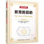 教育的目的:汉英双语版(万千教育)