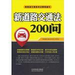 新道路交通法200��