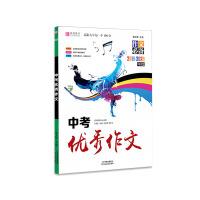 YB04-16开中考优秀作文(GS9)