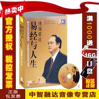 傅佩荣谈易经与人生(9VCD)视频讲座光盘影碟片