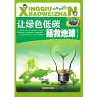 星球保卫战:让绿色低碳拯救地球