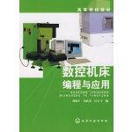 数控机床编程与应用