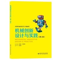 机械创新设计与实践(第二版)