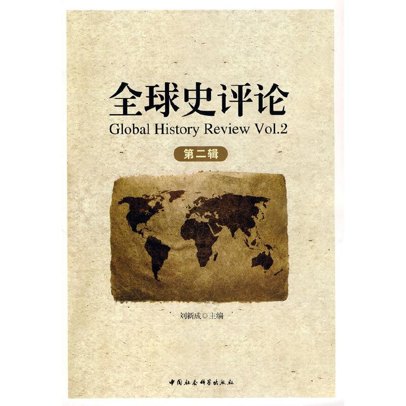 全球史评论(第二辑)