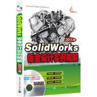 SolidWorks钣金设计实例精解(2015版)(配全程视频教程)(含DVD光盘1张)