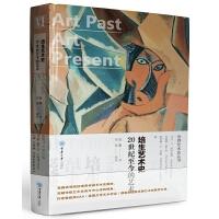 培生艺术史:20世纪至今的艺术(精装)