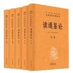 读通鉴论(中华经典名著全本全注全译・全5册)