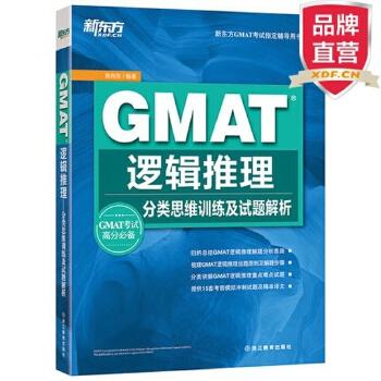 [包邮]GMAT逻辑推理:分类思维训练及试题解析 陈向东【新东方专营店】