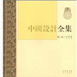 中国设计全集 卷十八:文具类编・礼娱篇