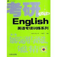 知识运用与语法、句法精要(第2版・2005版)――考研英语专项训练系列