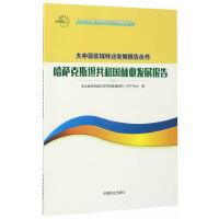 哈萨克斯坦共和国林业发展报告/一带一路绿色合作与发展系列/大中亚区域林业发展报告丛书
