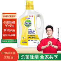 Dettol滴露 多效衣物除菌液清新��檬2.5L 非消毒液水