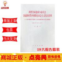 新品现货包发票党的*报告单行本 精装本 32开 人民出版社