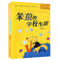 中国幽默儿童文学创作汤素兰系列・笨狼的故事 笨狼的学校生活 中国儿童文学幽默童话故事书 7-12岁三四五年级小学生课外