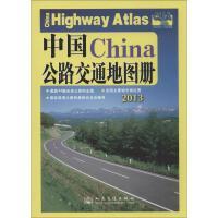 中国公路交通地图册(2013年版) 人民交通出版社
