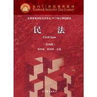 民法(第四版) 郭明瑞 房绍坤 9787040462852 高等教育出版社教材系列