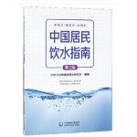 中国居民饮水指南(第2版)