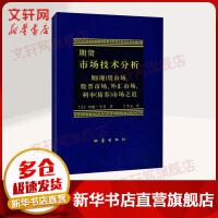 期货市场技术分析 约翰・墨菲 金融投资理财经济书籍 期货市场入门 投资理财股票基金书籍从零开始学股票