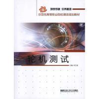 轮机测试 哈尔滨工程大学出版社