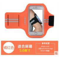 潮流时尚男女运动手机臂包跑步装备臂套腕包户外用品苹果6s plus臂带 5 6p