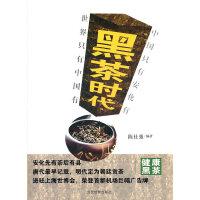 【二手正版9成新】黑茶时代 陈杜强著 当代世界出版社 9787509006795