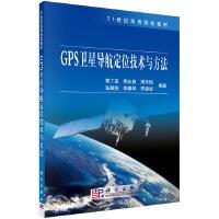 GPS卫星导航定位技术与方法