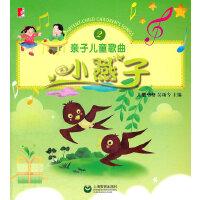 小燕子--亲子儿童歌曲 2(亲子儿童歌曲丛书)