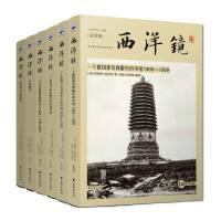 西洋镜超值珍藏套装(全6册,海外高清老照片里的美丽中国)