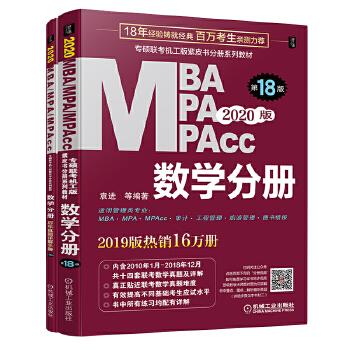 2020  专硕联考机工版紫皮书分册系列教材MBA\MPA\MPAcc管理类联考 数学分册(MBA\MPA\MPAcc管理类联考)第18版(赠送全书重难点及真题精讲视频) 完美匹配大纲考点,全面提升解题能力