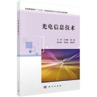 【按需印刷】-光电信息技术