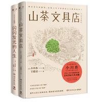 日本疗愈系代表作家小川糸经典作品套装(全2册,山茶文具店+闪闪发光的人生)