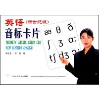 正版英语音标卡片48张新世纪版音标学习卡片音标讲解上海外语教育出版社英语英语音标卡片48张卡片新世纪版