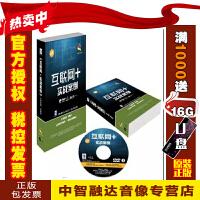 正版包票 互联网+实战案例 刘春华(5DVD)视频讲座光盘影碟片