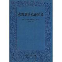 法国刑法总论精义(法)斯特法尼 ,罗结珍中国政法大学出版社9787562016847