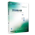 卫生统计学(第8版/本科预防)李晓松,陈峰,郝元涛,刘美娜人民卫生出版社9787117246668