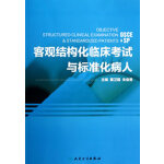 客观结构化临床考试与标准化病人