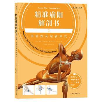 流瑜伽及站姿体式