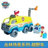 汪汪队立大功PAW PATROL第3季巡逻队儿童玩具丛林越野车套装狗狗益智玩具救援车玩具车男童玩具