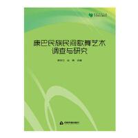 康巴民族民间歌舞艺术调查与研究 9787506853071 林俊华,赵勇 中国书籍出版社