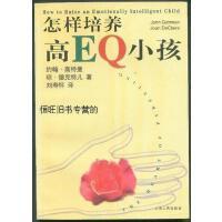 【二手旧书8成新】怎样培养高EQ小孩 约翰・高特曼 /琼・德克特儿 上海 9787208028876