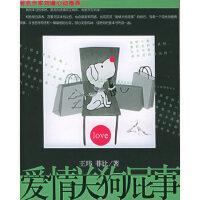 【新书店正版】爱情关事(台)王玮,菲比重庆出版社9787536665859