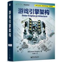 游戏引擎架构(迈向现代游戏之路完美入口 业界万众企盼 隆重推荐)