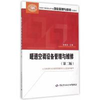暖通空调设备管理与维修(第二版)