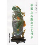【新书店正版】中国玉石雕刻工艺技术赵永魁,张加勉北京工艺美术出版社9787805261676