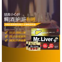 和汉医药Mr. Liver肝先生 20包 20日量