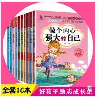 【班主任推荐】5-14岁青少年正能量书籍,好习惯养成全10册