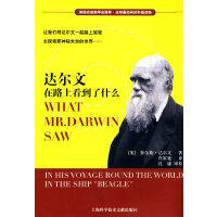 达尔文在路上看到了什么