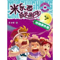 米乐西成长剧场系列―妙趣事件薄(有温馨有爆笑的儿童纸上情景剧――欢乐童年 跃然纸上!)